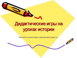 Дидактические игры на уроках истории Выполнила: учитель истории и обществознания