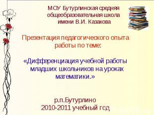 МОУ Бутурлинская средняя общеобразовательная школа имени В.И. Казакова Презентац