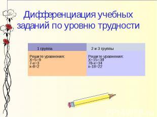 Дифференциация учебных заданий по уровню трудности
