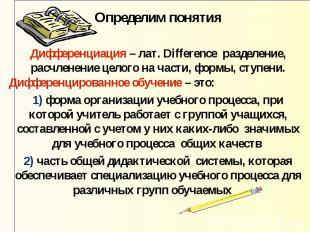 Определим понятия Дифференциация – лат. Difference разделение, расчленение целог
