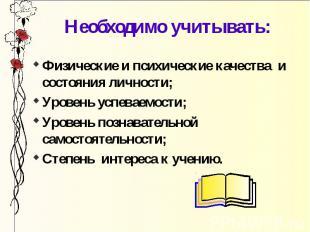 Необходимо учитывать: Физические и психические качества и состояния личности; Ур