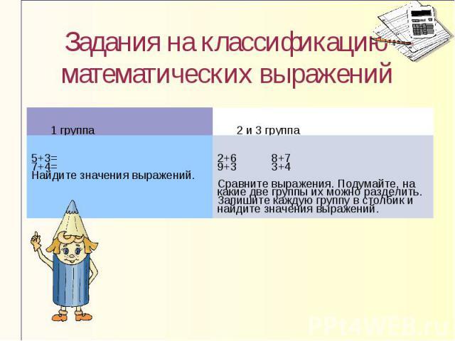 Задания на классификацию математических выражений