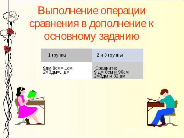 Выполнение операции сравнения в дополнение к основному заданию