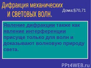 Дифракция механических и световых волн Дома:§70,71 Явление дифракции также как я