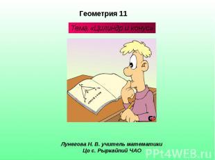 Геометрия 11 Тема «Цилиндр и конус» Лунегова Н. В. учитель математики Цо с. Рырк