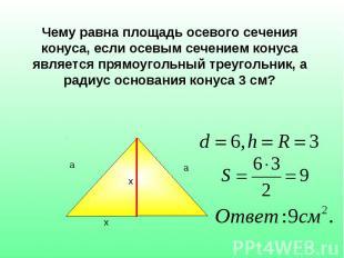 Чему равна площадь осевого сечения конуса, если осевым сечением конуса является