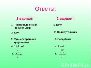 Ответы:1 вариант Равнобедренный треугольник 2. Круг 3. Равнобедренный треугольни