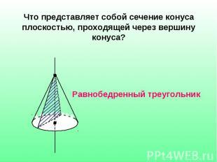 Что представляет собой сечение конуса плоскостью, проходящей через вершину конус
