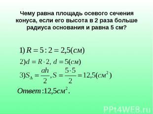 Чему равна площадь осевого сечения конуса, если его высота в 2 раза больше радиу