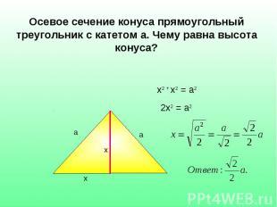 Осевое сечение конуса прямоугольный треугольник с катетом а. Чему равна высота к