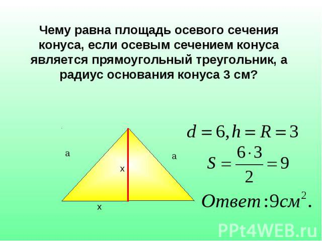 Чему равна площадь осевого сечения конуса, если осевым сечением конуса является прямоугольный треугольник, а радиус основания конуса 3 см?