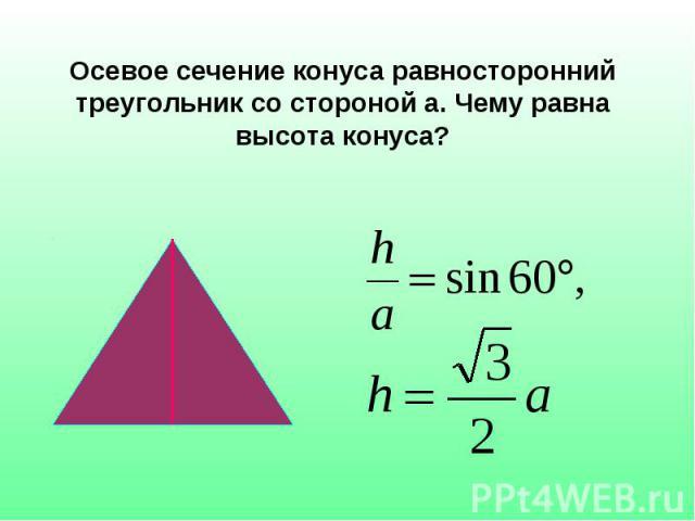 Осевое сечение конуса равносторонний треугольник со стороной а. Чему равна высота конуса?