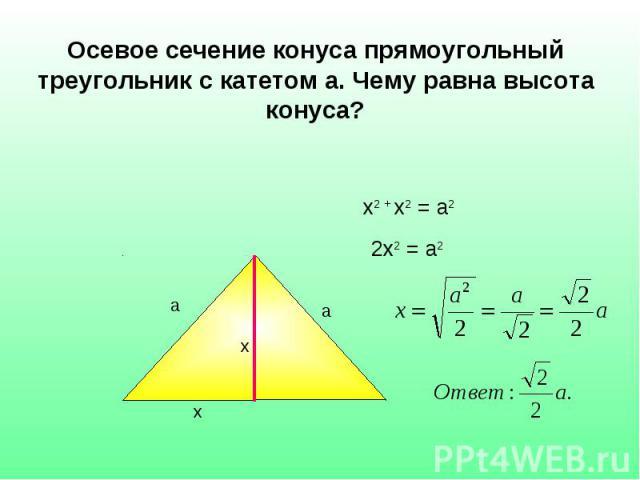 Осевое сечение конуса прямоугольный треугольник с катетом а. Чему равна высота конуса?