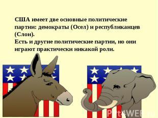 США имеет две основные политические партии: демократы (Осел) и республиканцев (С