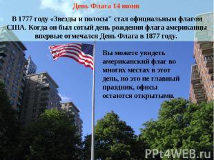 """День Флага 14 июня В 1777 году «Звезды и полосы"""" стал официальным флагом США. Ко"""