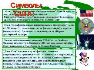"""Символы США: Флаг США часто называют «Звезды и полосы"""". Есть 50 звезд на нем: по"""