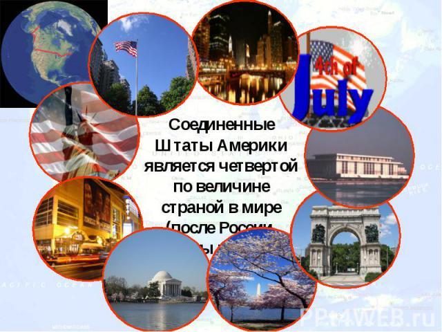 Соединенные Штаты Америки является четвертой по величине страной в мире (после России, Канады и Китая).