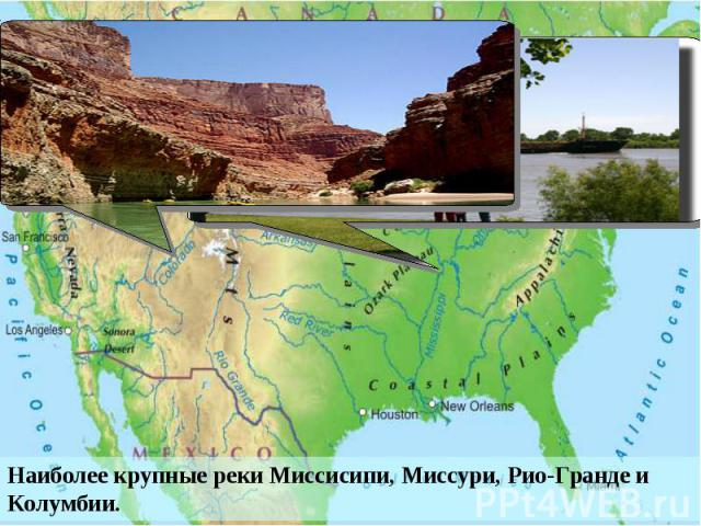Наиболее крупные реки Миссисипи, Миссури, Рио-Гранде и Колумбии.