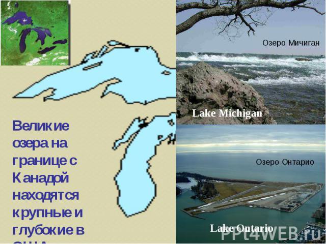 Великие озера на границе с Канадой находятся крупные и глубокие в США.