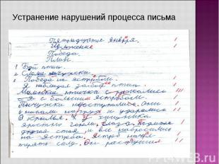Устранение нарушений процесса письма