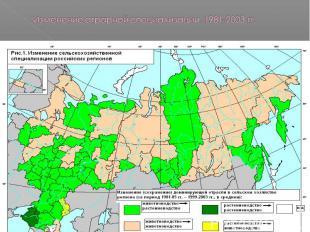 Изменение аграрной специализации. 1981-2003 гг.