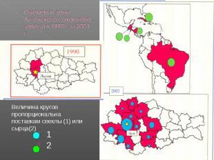 Сырьевые зоны Льговского сахарного завода в 1990 г. и 2003 г. Величина кругов пр
