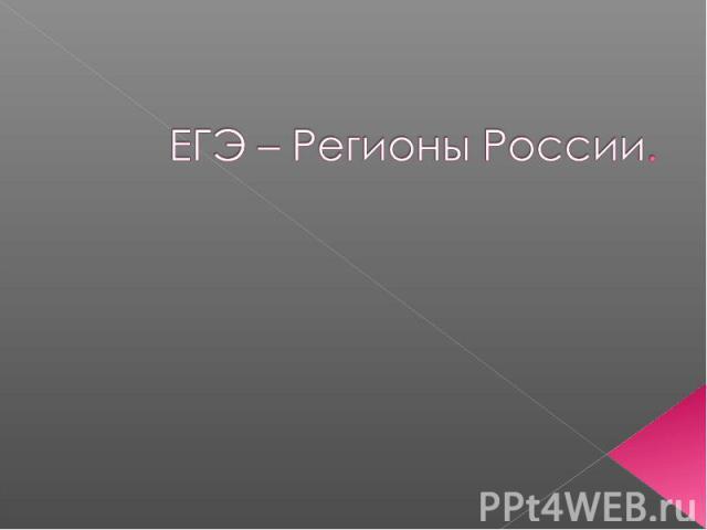 ЕГЭ – Регионы России