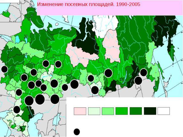 Изменение посевных площадей. 1990-2005
