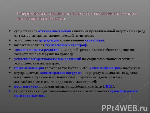 Современные тенденции эколого-хозяйственной жизни в постсоветской России