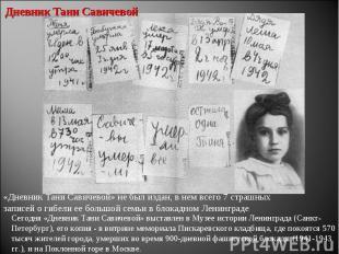 Дневник Тани Савичевой «Дневник Тани Савичевой» не был издан, в нем всего 7 стра