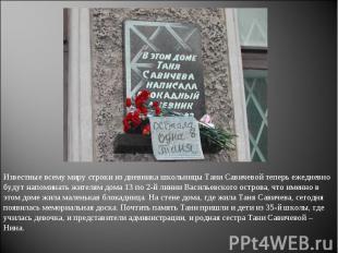 Известные всему миру строки из дневника школьницы Тани Савичевой теперь ежедневн