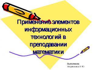 Применение элементов информационных технологий в преподавании математики Выполни