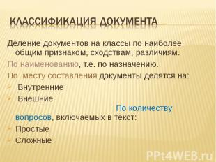 Классификация документа Деление документов на классы по наиболее общим признаком
