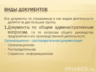 Виды документов Все документы по отражаемым в них видам деятельности делятся па