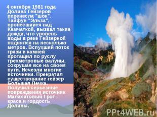 """4 октября 1981 года Долина Гейзеров перенесла """"шок"""". Тайфун """"Эльза"""", пронесшийся"""
