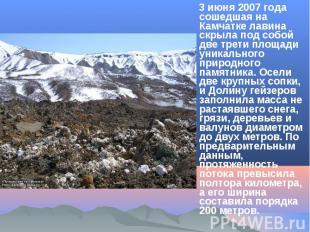 3 июня 2007 года сошедшая на Камчатке лавина скрыла под собой две трети площади