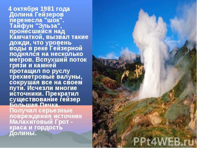 4 октября 1981 года Долина Гейзеров перенесла