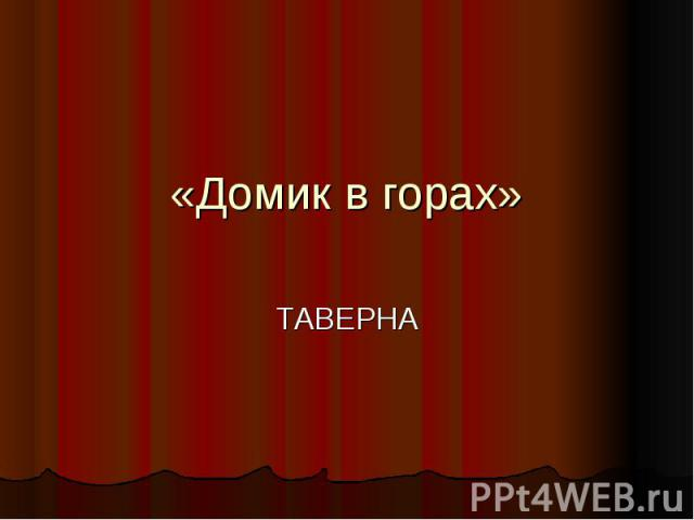 «Домик в горах» ТАВЕРНА
