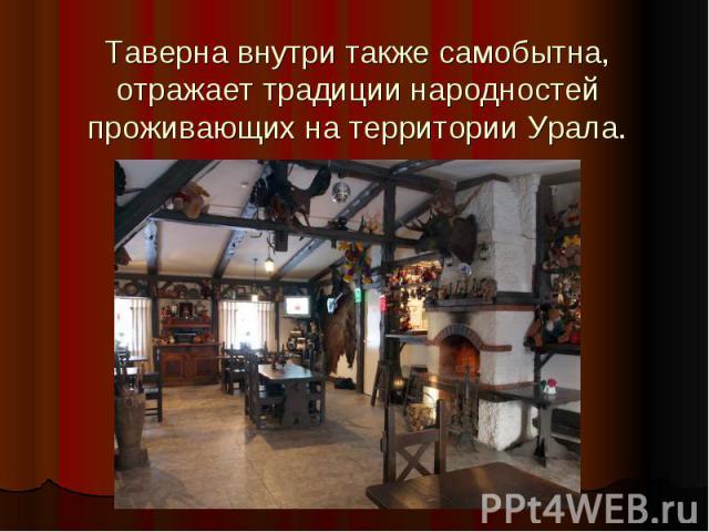 Таверна внутри также самобытна, отражает традиции народностей проживающих на территории Урала.