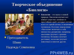 Творческое объединение «Биологи» Преподаватель Швин Надежда Семеновна Биология –