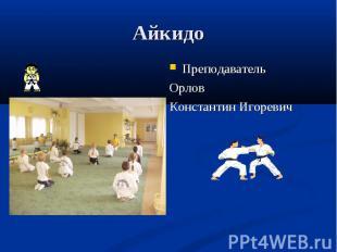 Айкидо Преподаватель Орлов Константин Игоревич