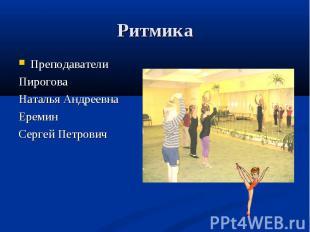 Ритмика Преподаватели Пирогова Наталья Андреевна Еремин Сергей Петрович