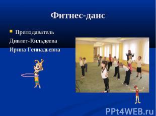 Фитнес-данс Преподаватель Дивлет-Кильдеева Ирина Геннадьевна