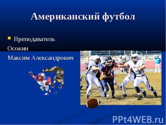 Американский футбол Преподаватель Осокин Максим Александрович
