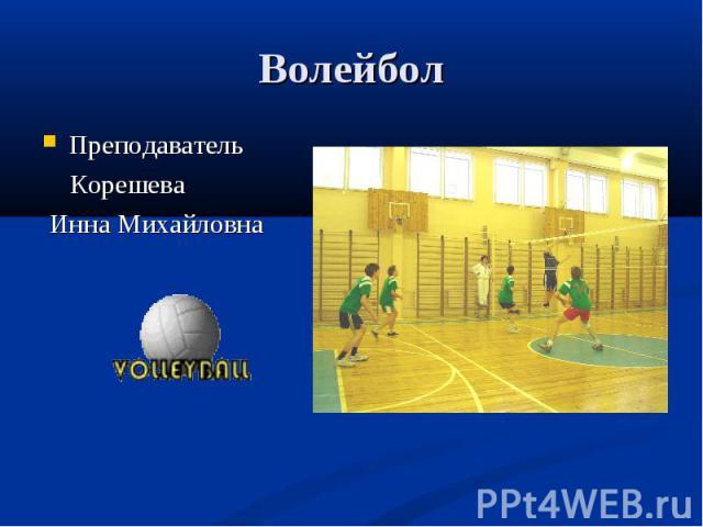 Волейбол Преподаватель Корешева Инна Михайловна