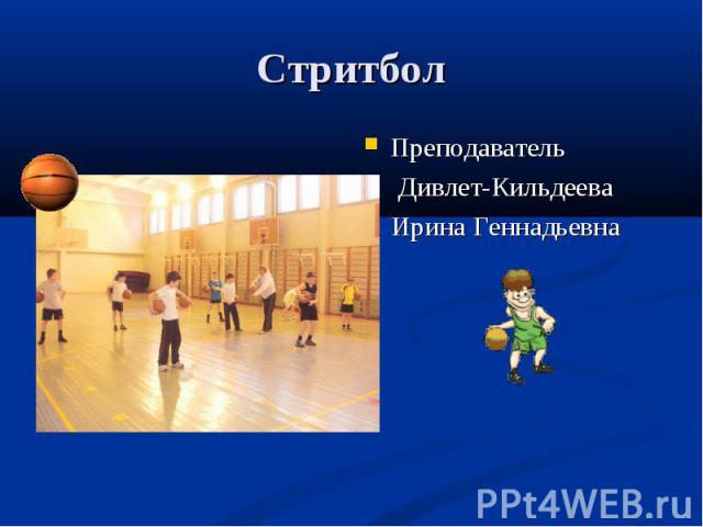 Стритбол Преподаватель Дивлет-Кильдеева Ирина Геннадьевна