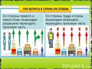 Со стороны правого и левого бока пешеходам разрешено переходить проезжую часть.