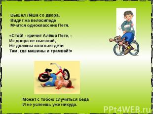 Вышел Лёша со двора, Видит на велосипеде Мчится одноклассник Петя. «Стой! - крич