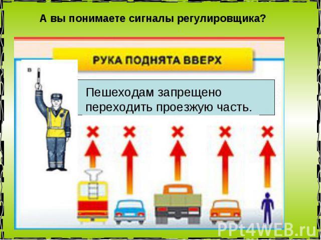 А вы понимаете сигналы регулировщика? Пешеходам запрещено переходить проезжую часть.