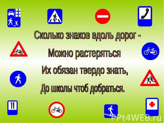 Сколько знаков вдоль дорог - Можно растеряться Их обязан твердо знать, До школы чтоб добраться.